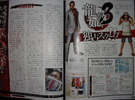 yakuza-3-famitsu-scan.jpg