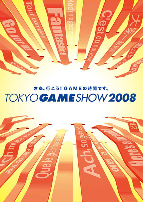 tokio-game-show-2008-poster.jpg