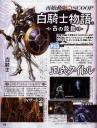 white-knight-chronicles-famitsu-scan-01-a.jpg