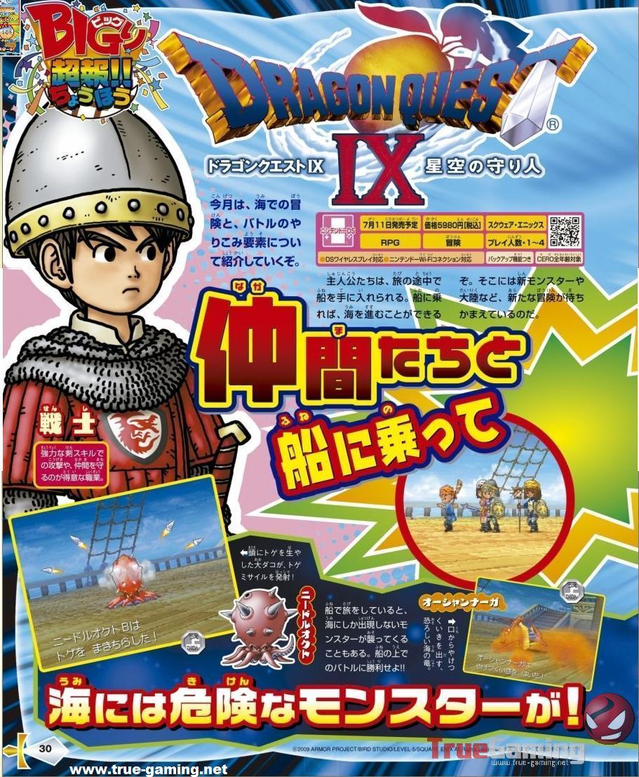 dragon-quest-ix-famitsu-23-04-09-001