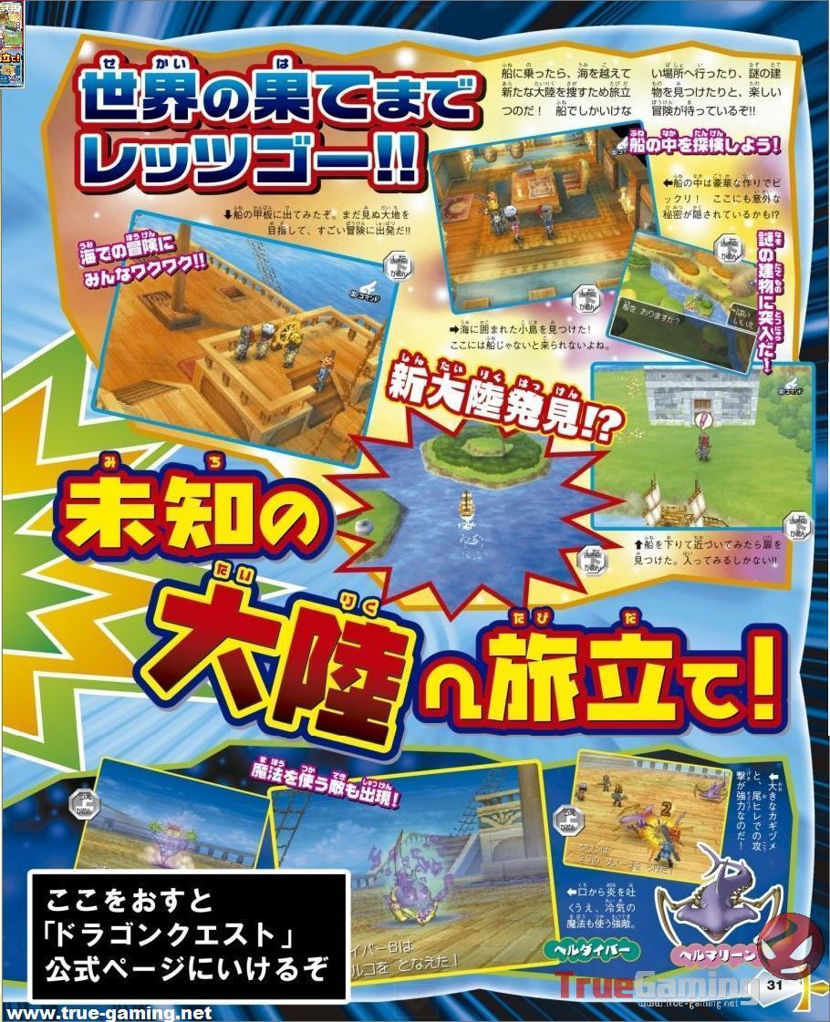 dragon-quest-ix-famitsu-23-04-09-002