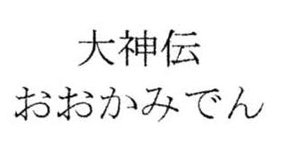 Okamiden 001