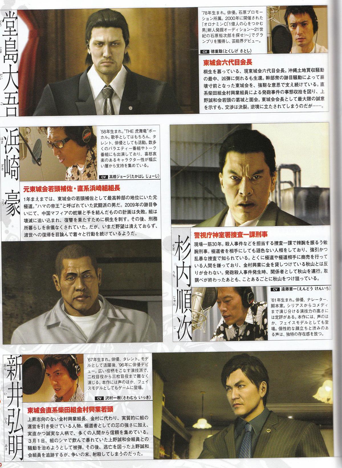 Ryu ga Gotoku 4 Famitsu 22-09-09 000