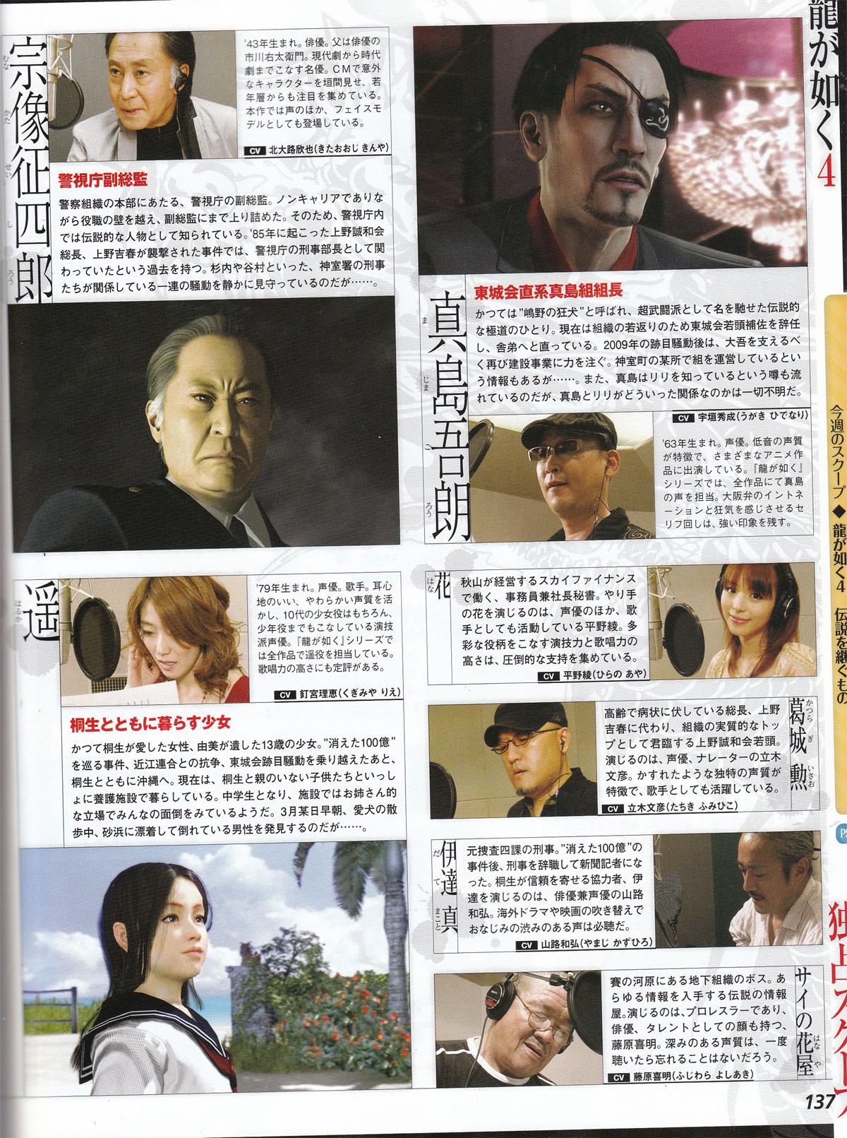 Ryu ga Gotoku 4 Famitsu 22-09-09 001