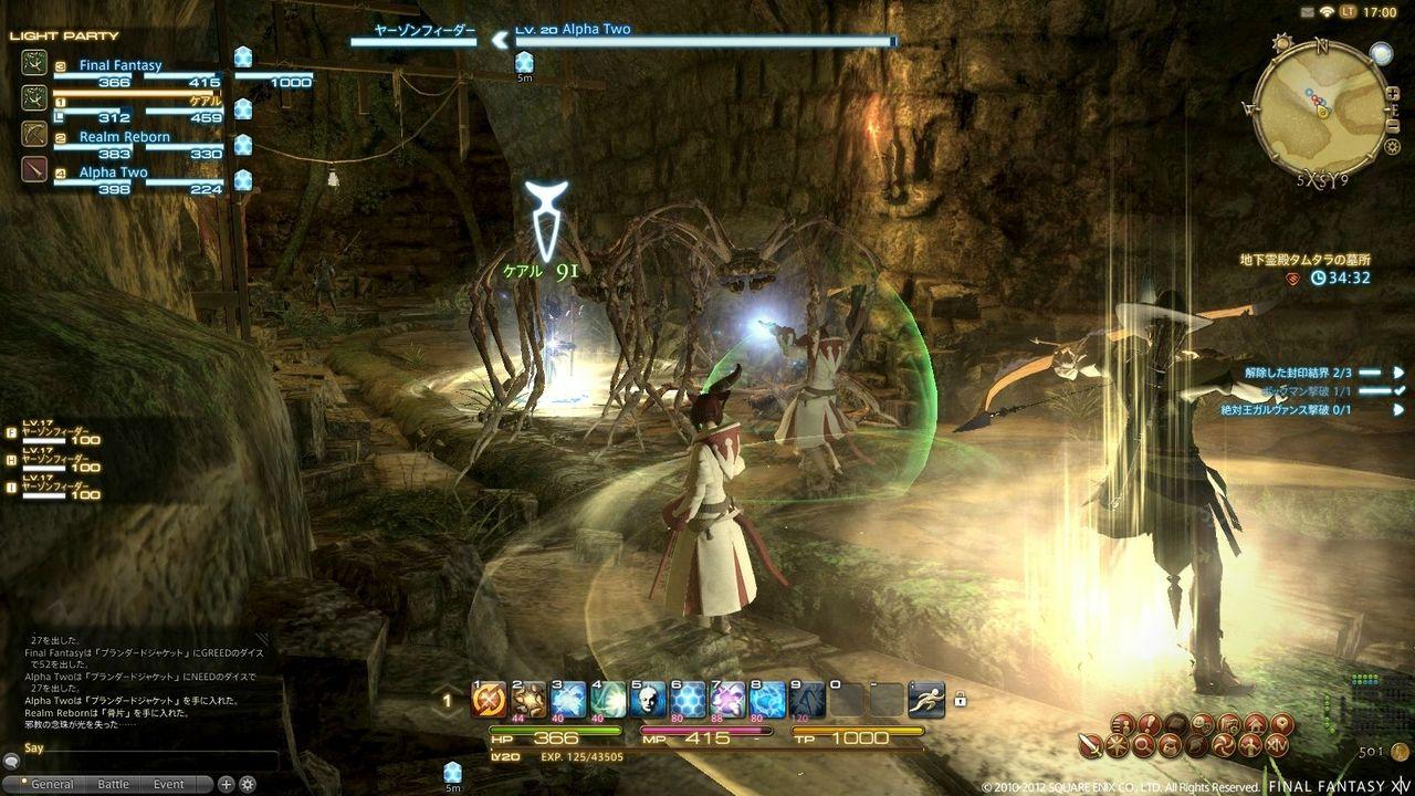 Final Fantasy XIV A Realm Reborn 27-12-12 002