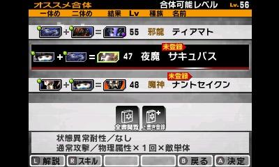 Shin Megami Tensei IV 08-03-13 002