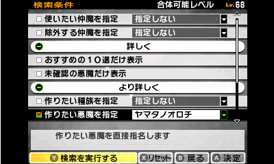 Shin Megami Tensei IV 08-03-13 004