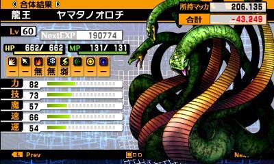 Shin Megami Tensei IV 08-03-13 005
