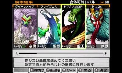 Shin Megami Tensei IV 08-03-13 006