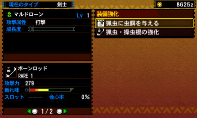 Monster Hunter 4 25-07-13 012