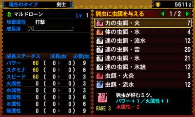 Monster Hunter 4 25-07-13 014