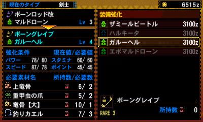 Monster Hunter 4 25-07-13 016