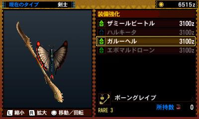 Monster Hunter 4 25-07-13 017