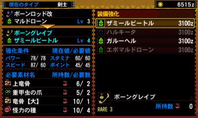 Monster Hunter 4 25-07-13 018