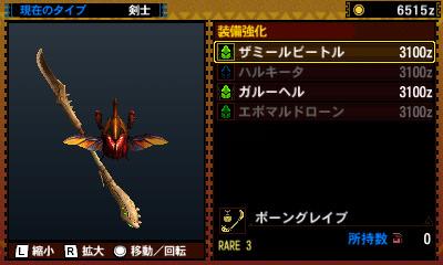 Monster Hunter 4 25-07-13 019