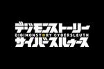 Digimon Story - Cyber Sleuth Logo black