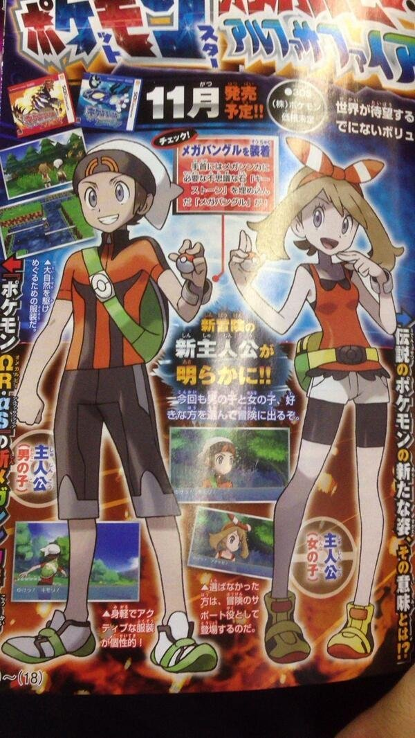 Pokémon Rubí Omega y Pokémon Zafiro Alfa 07-06-14 CoroCoro Comic 001