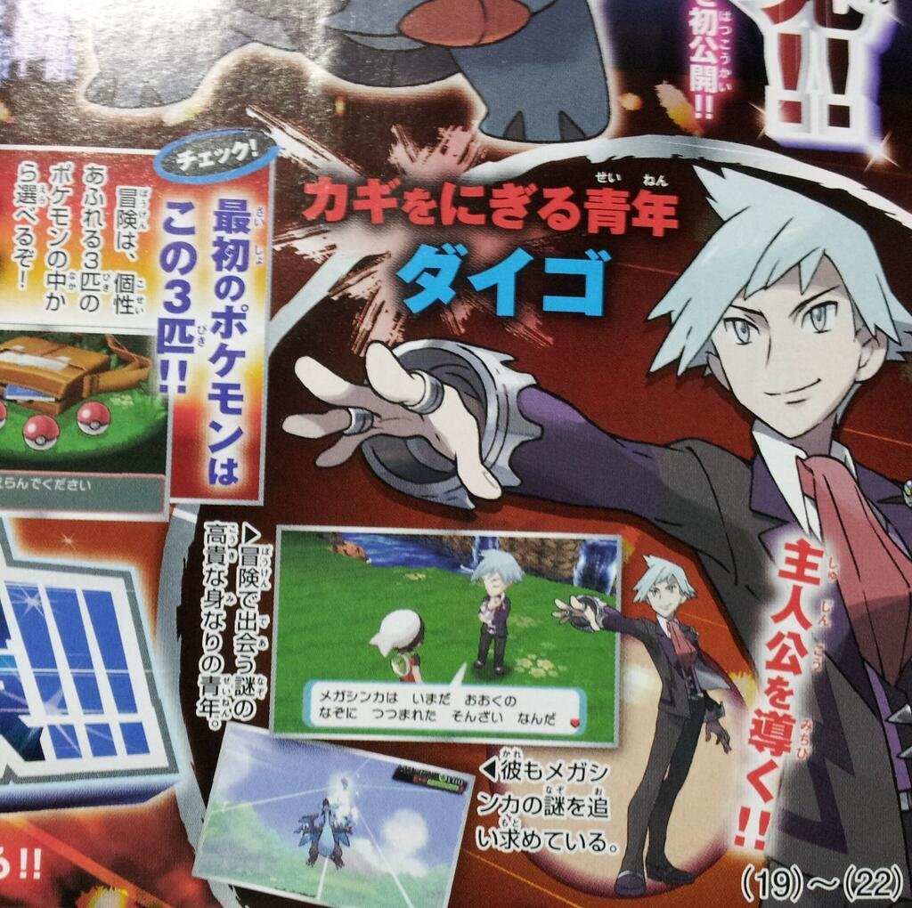 Pokémon Rubí Omega y Pokémon Zafiro Alfa 07-06-14 CoroCoro Comic 005