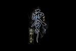Fatal Frame The Black Haired Shrine Maiden Logo black