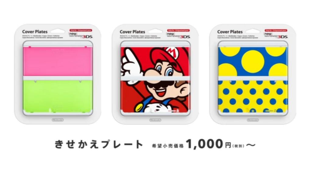 New Nintendo 3DS 29-08-14 Capture 013