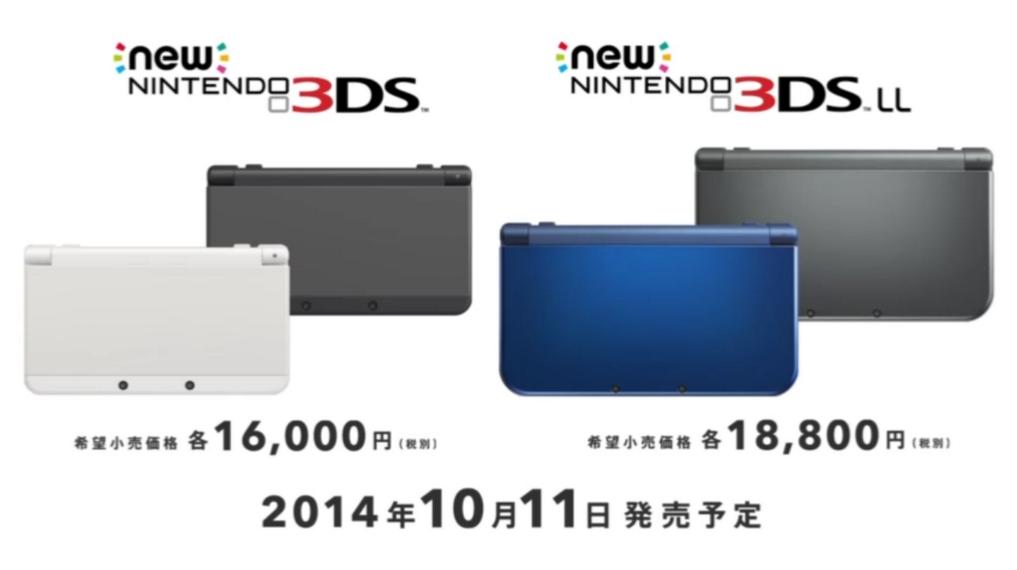 New Nintendo 3DS 29-08-14 Capture 014