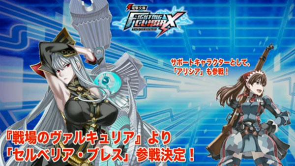 Dengeki Bunko Fighting Climax 19-09-14 001