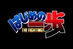 Hajime no Ippo The Fighting Logo black