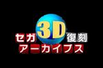 SEGA 3D CLassics Logo black