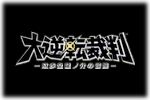 The Great Ace Attorney Logo black