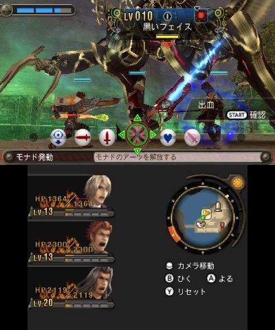 Xenoblade Chronicles 3D 14-01-15 013