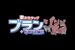 Extreme Dimension Tag Blanc + Neptune VS Zombie Army Logo black