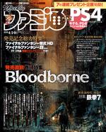Famitsu #1372 18-03-15 cover Logo