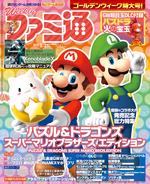 Famitsu 29-04-15 cover Logo
