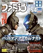 Famitsu 1389 cover logo