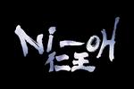 Ni-Oh Logo black