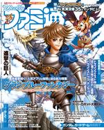 Famitsu #1395 25-08-15 cover Logo