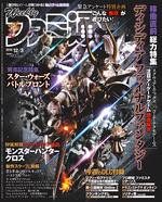 Famitsu 18-11-15 cover Logo