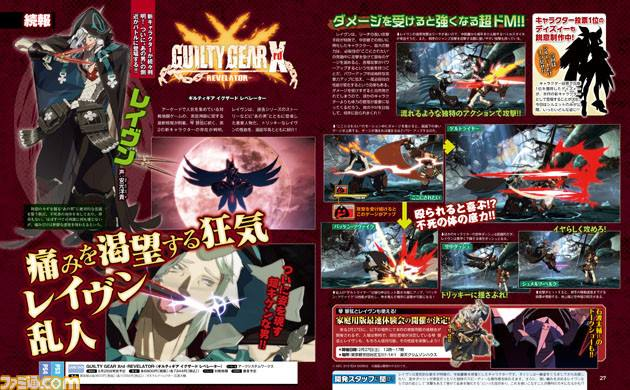 Famitsu Preview 16-02-16 Guilty Gear Xrd Revelator 001