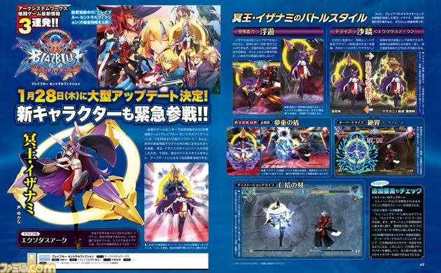 Famitsu Preview 19-01-16 BlazBlue Central Fiction 001